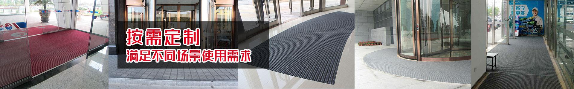 地毯式地垫:按需定制 满足不同场景使用需求